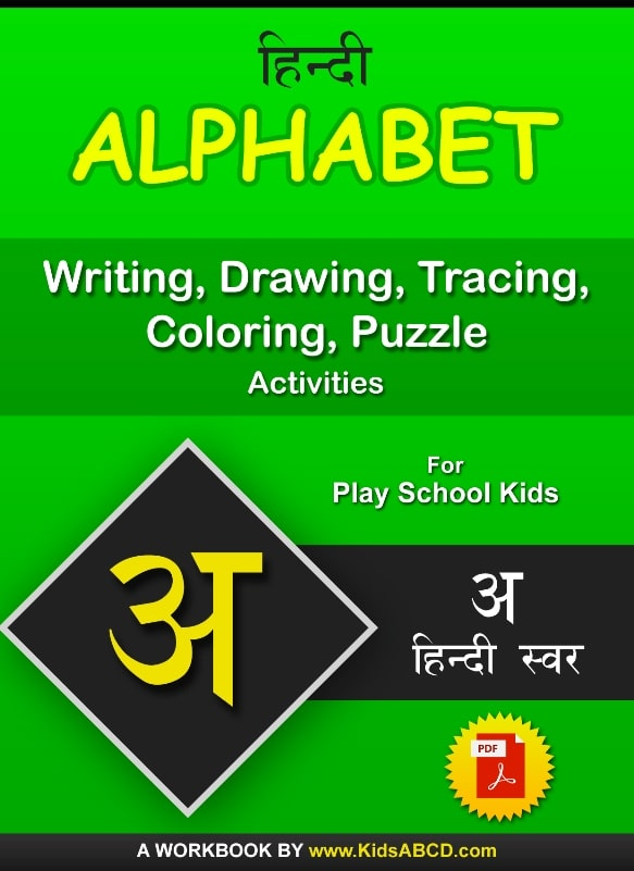 अ (a) Hindi Alphabet Tracing, Drawing, Coloring, Writing, Puzzle Workbook PDF