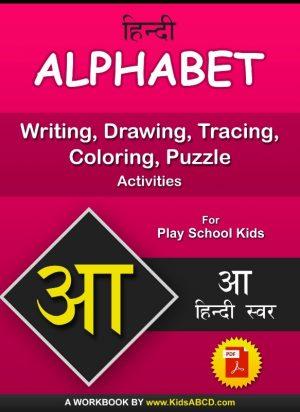 आ (aa) Hindi Alphabet Tracing, Drawing, Coloring, Writing, Puzzle Workbook PDF