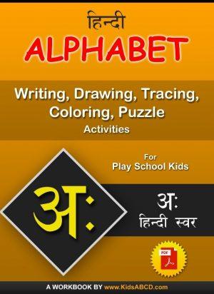 अः (ah) Alphabet Hindi Tracing, Drawing, Coloring, Writing, Puzzle Workbook PDF