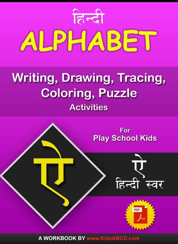 ऐ (Ai) Hindi Alphabet Tracing, Drawing, Coloring, Writing, Puzzle Workbook PDF