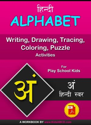 अं (An) Alphabet Hindi Tracing, Drawing, Coloring, Writing, Puzzle Workbook PDF