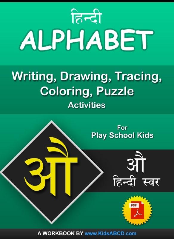 औ (au) Hindi Alphabet Tracing, Drawing, Coloring, Writing, Puzzle Workbook PDF