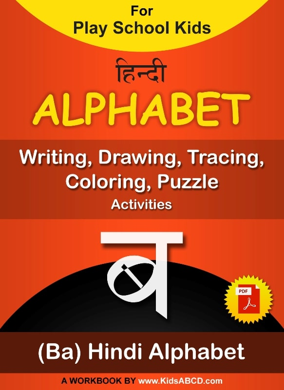 ब (ba) Hindi Alphabet Tracing, Drawing, Coloring, Writing, Puzzle Workbook PDF