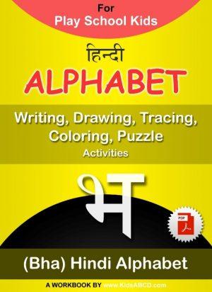 भ (bha) Hindi Alphabet Tracing, Drawing, Coloring, Writing, Puzzle Workbook PDF