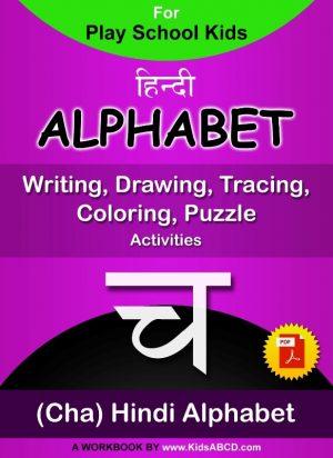 च (cha) Hindi Alphabet for Tracing, Writing, Coloring, Drawing Activities PDF