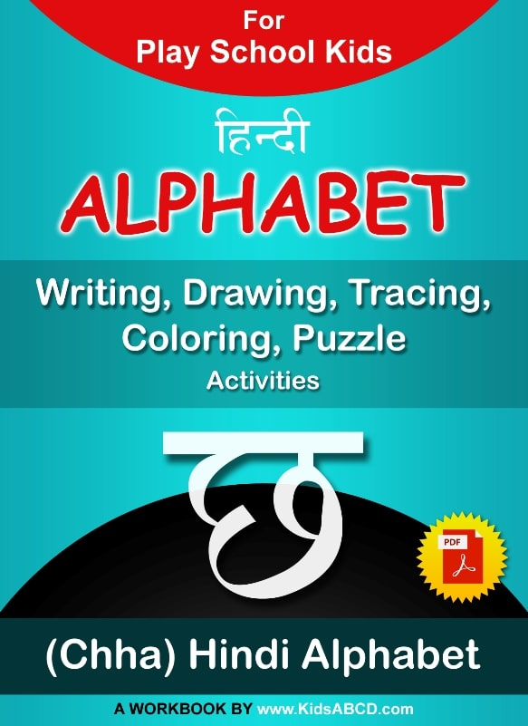 छ (chha) Hindi Alphabet for Tracing, Writing, Coloring, Drawing Activities PDF