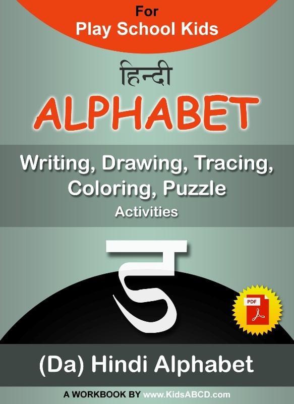 ड (da) Hindi Alphabet Tracing, Drawing, Coloring, Writing, Puzzle Workbook PDF