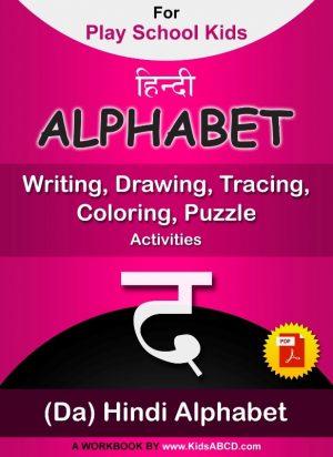 द (da) Hindi Alphabet