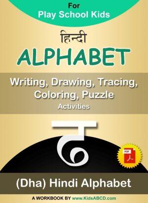 ढ (dha) Hindi Alphabet Tracing, Drawing, Coloring, Writing, Puzzle Workbook PDF