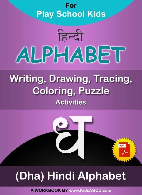 ध (dha) Alphabet Hindi Tracing, Drawing, Coloring, Writing, Puzzle Workbook PDF