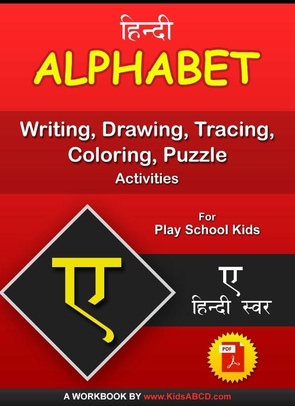 ए (e) Hindi Alphabet Tracing, Drawing, Coloring, Writing, Puzzle Workbook PDF