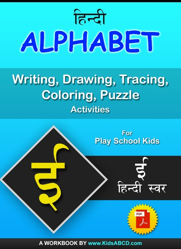 ई (ee) Hindi Alphabet Tracing, Drawing, Coloring, Writing, Puzzle Workbook PDF
