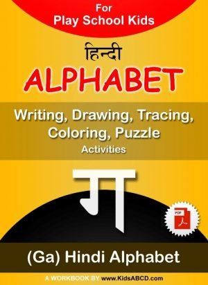 ग (ga) Alphabet Hindi Tracing, Writing, Drawing Activities