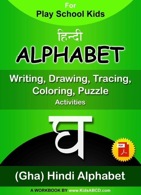 घ (gha) Hindi Alphabet Worksheets For Tracing, Coloring & Drawing [PDF]
