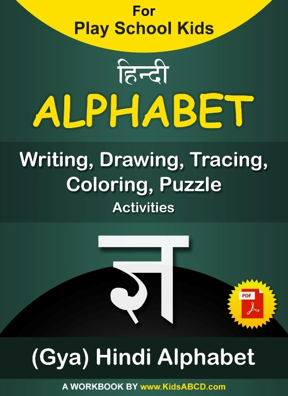ज्ञ (gya) Hindi Alphabet Tracing, Drawing, Coloring, Writing, Puzzle Workbook PDF
