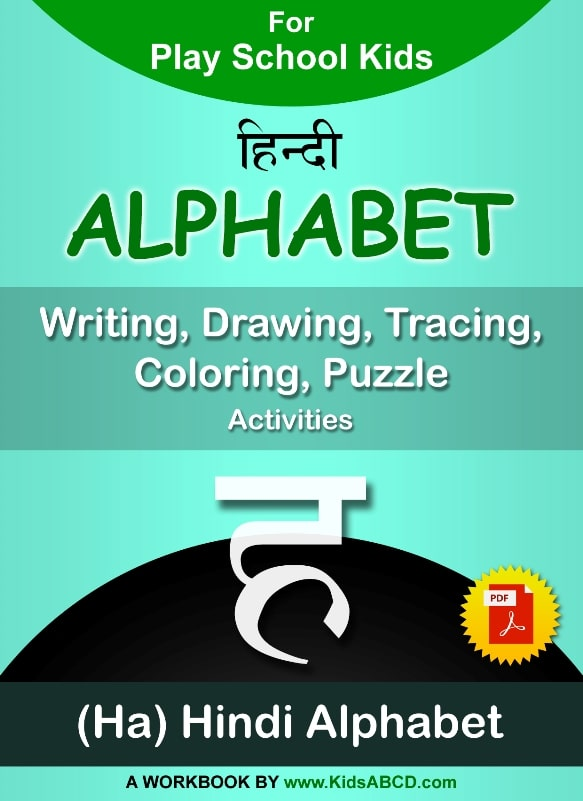 ह (ha) Hindi Alphabet Tracing, Drawing, Coloring, Writing, Puzzle Workbook PDF