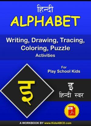 इ (i) Hindi Alphabet Tracing, Drawing, Coloring, Writing, Puzzle Workbook PDF