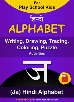 ज (ja) Hindi Alphabet Workbook Tracing, Writing, Coloring, Drawing Activities PDF