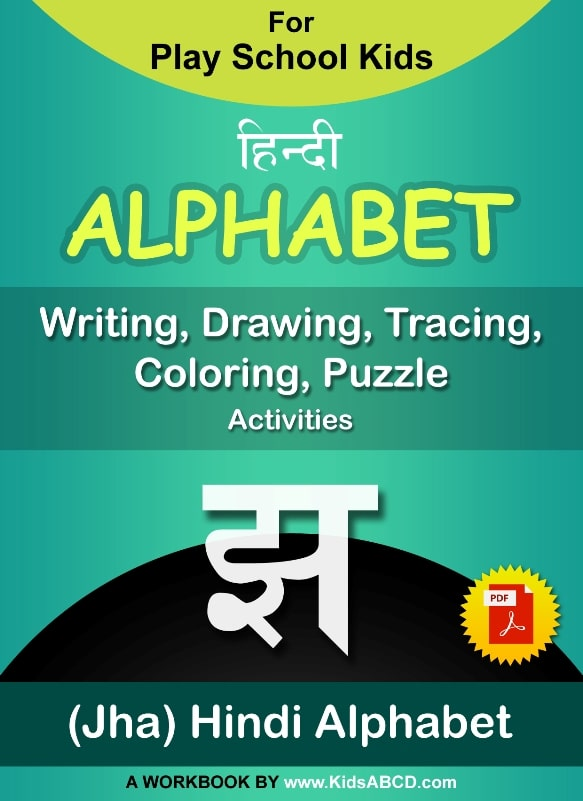 झ (jha) Hindi Alphabet Tracing, Drawing, Coloring, Writing, Puzzle Workbook PDF