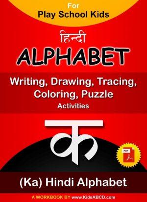 क (Ka) Alphabet Hindi Writing, Drawing, Tracing, and Activities