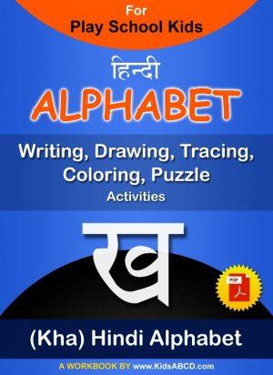 ख (Kha) Hindi Alphabet Worksheet Writing, Drawing, Tracing Activities