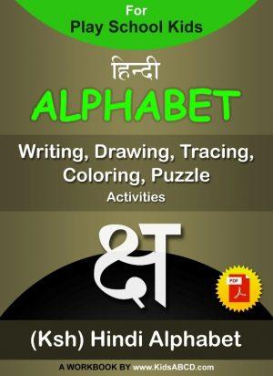 क्ष (ksh) Hindi Alphabet Tracing, Drawing, Coloring, Writing, Puzzle Workbook PDF