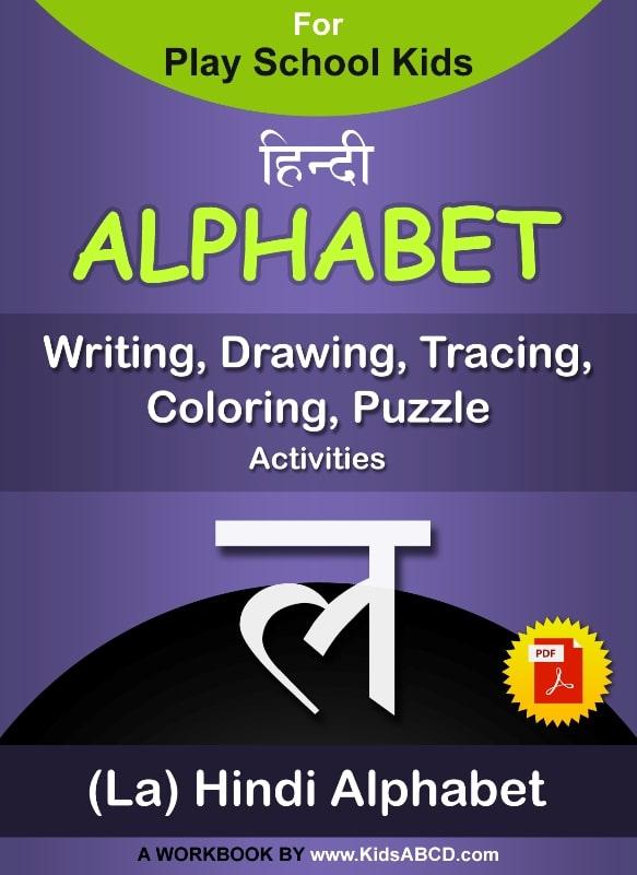 ल (la) Hindi Alphabet Tracing, Drawing, Coloring, Writing, Puzzle Workbook PDF