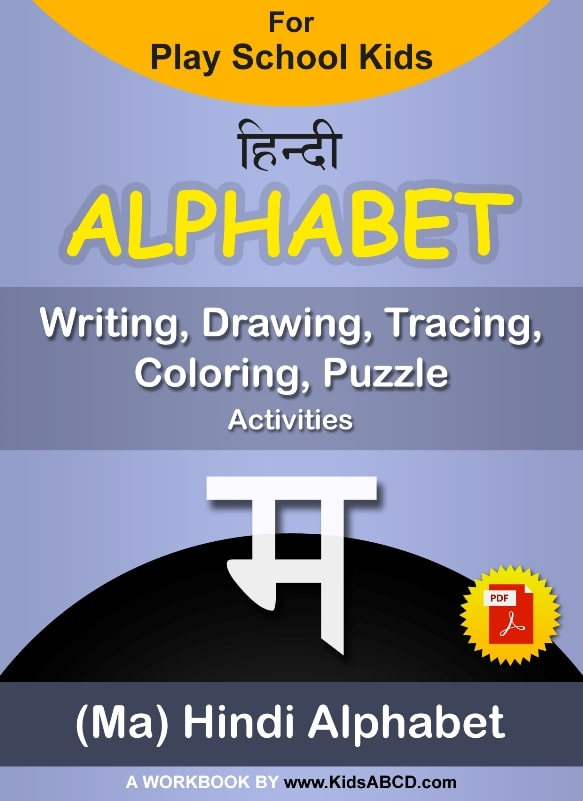 म (ma) Hindi Alphabet Tracing, Drawing, Coloring, Writing, Puzzle Workbook PDF