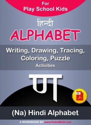 ण (na) Hindi Alphabet Tracing, Drawing, Coloring, Writing, Puzzle Workbook PDF