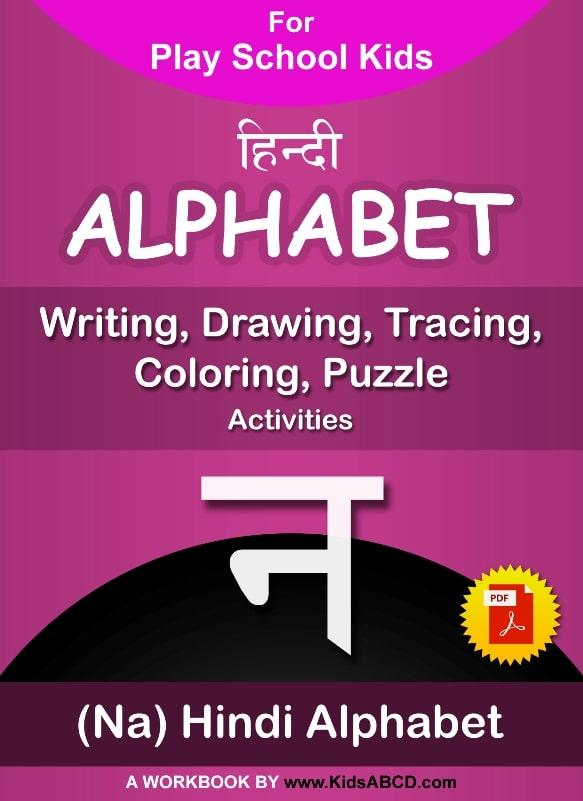 न (na) Hindi Alphabet Tracing, Drawing, Coloring, Writing, Puzzle Workbook PDF