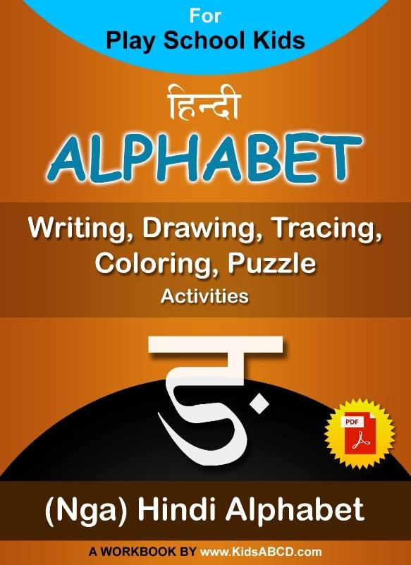 ङ (nga) Hindi Alphabet for Tracing, Writing, Coloring, Drawing Activities