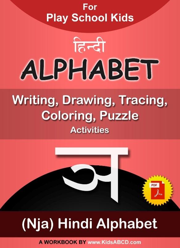 ञ (Nja) Hindi Alphabet Tracing, Drawing, Coloring, Writing, Puzzle Workbook PDF