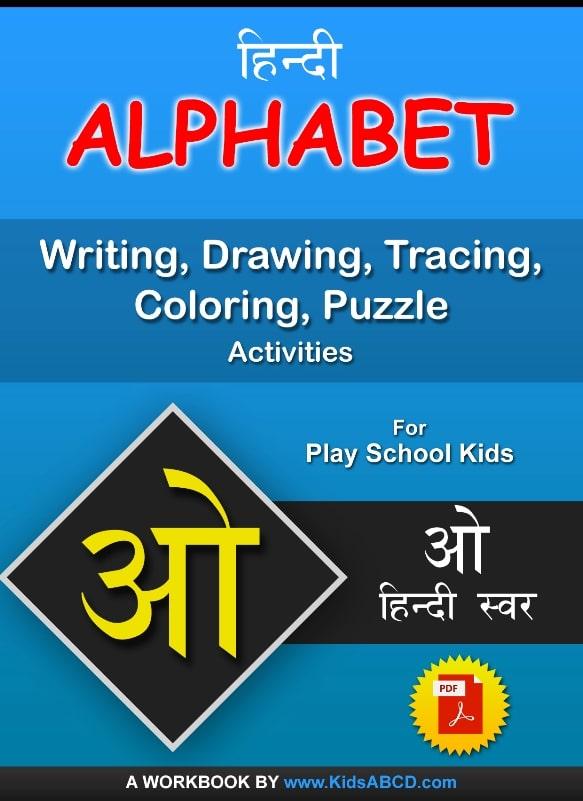 ओ (o) Hindi Alphabet Tracing, Drawing, Coloring, Writing, Puzzle Workbook PDF