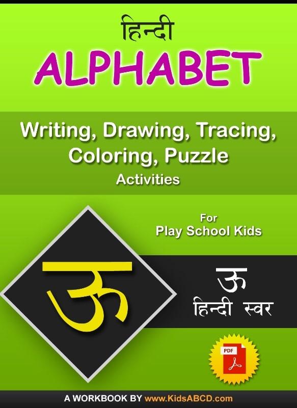 ऊ (Oo) Hindi Alphabet Tracing, Drawing, Coloring, Writing, Puzzle Workbook PDF