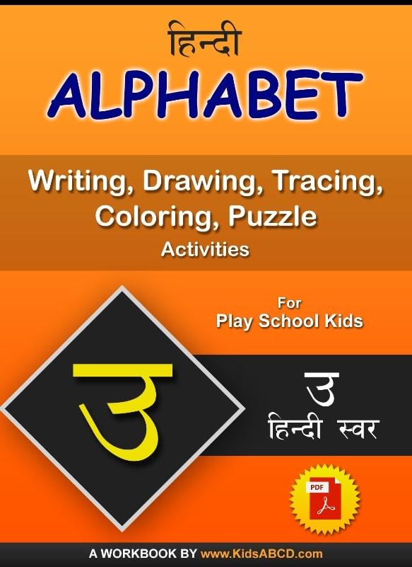 उ (Ou) Hindi Alphabet Tracing, Drawing, Coloring, Writing, Puzzle Workbook PDF