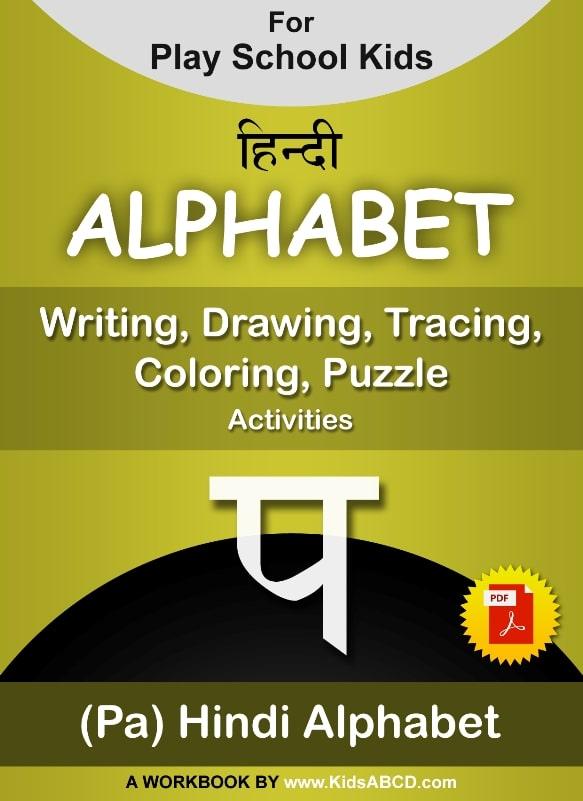 प (pa) Alphabet Hindi Tracing, Drawing, Coloring, Writing, Puzzle Workbook PDF