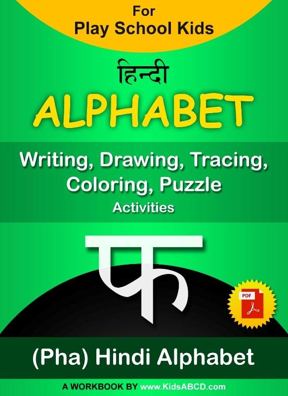 फ (pha) Alphabet Hindi Tracing, Drawing, Coloring, Writing, Puzzle Workbook PDF