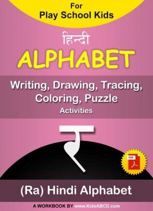 र (ra) Hindi Alphabet Tracing, Drawing, Coloring, Writing, Puzzle Workbook PDF