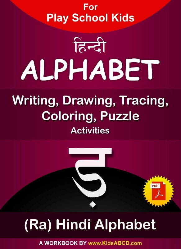 ड़ (Ra) Hindi Alphabet Tracing, Drawing, Coloring, Writing, Puzzle Workbook PDF