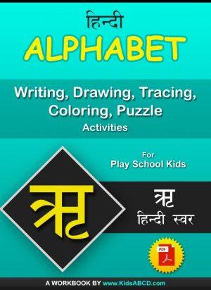 ऋ (re) Hindi Alphabet Tracing, Drawing, Coloring, Writing, Puzzle Workbook PDF