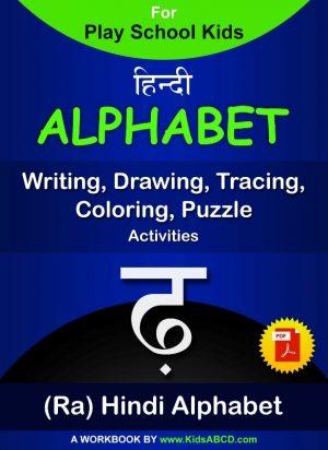 ढ़ (Rha) Hindi Alphabet Tracing, Drawing, Coloring, Writing, Puzzle Workbook PDF