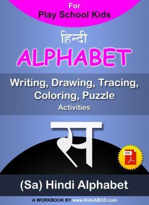 स (sa) Hindi Alphabet Tracing, Drawing, Coloring, Writing, Puzzle Workbook PDF