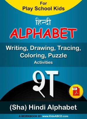 श (sha) Hindi Alphabet Tracing, Drawing, Coloring, Writing, Puzzle Workbook PDF