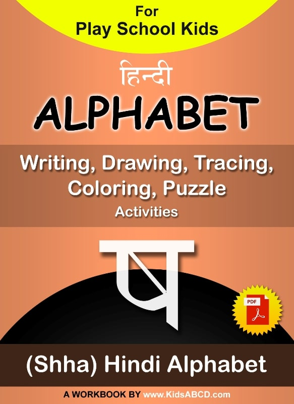 ष (Sha) Hindi Alphabet Tracing, Drawing, Coloring, Writing, Puzzle Workbook PDF