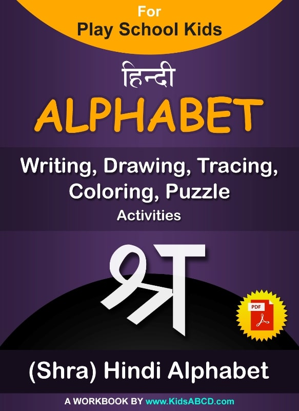 श्र (shra) Hindi Alphabet Tracing, Drawing, Coloring, Writing, Puzzle Workbook PDF