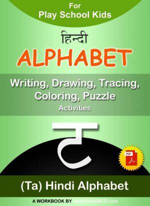 ट (ta) Hindi Alphabet Tracing, Drawing, Coloring, Writing, Puzzle Workbook PDF