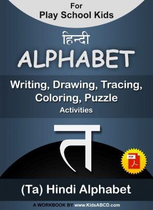 त (ta) Hindi Alphabet Tracing, Drawing, Coloring, Writing, Puzzle Workbook PDF