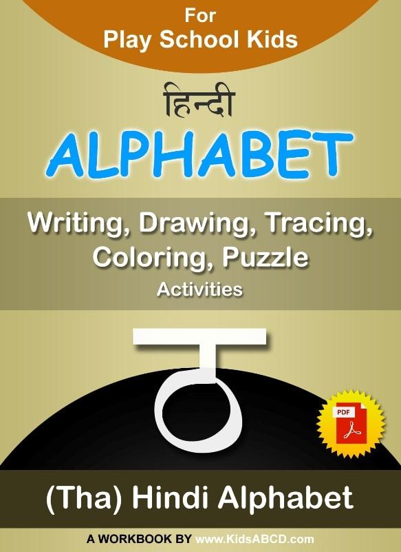 ठ (tha) Hindi Alphabet Tracing, Drawing, Coloring, Writing, Puzzle Workbook PDF