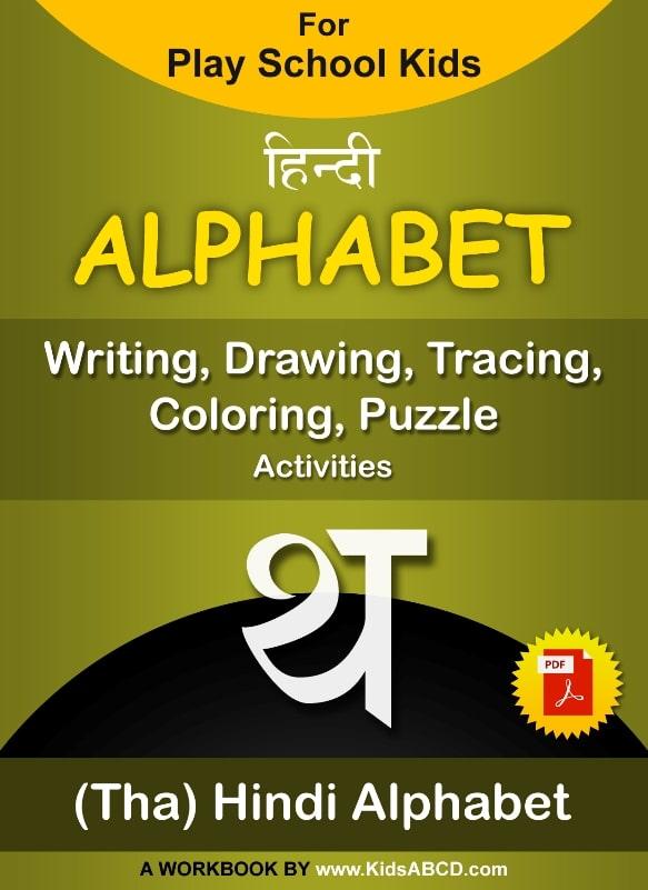 थ (Tha) Hindi Alphabet Tracing, Drawing, Coloring, Writing, Puzzle Workbook PDF
