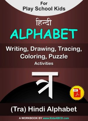 त्र (tra) Hindi Alphabet Tracing, Drawing, Coloring, Writing, Puzzle Workbook PDF